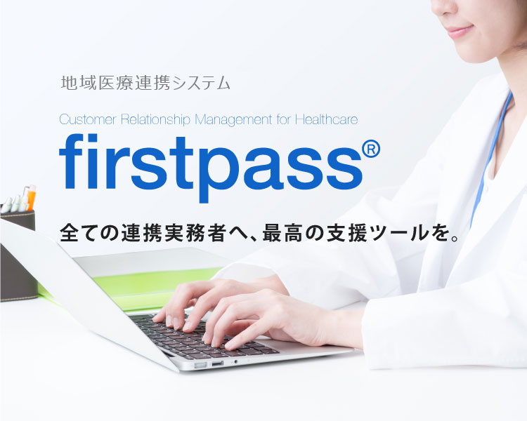 地域連携システムfirstpass/community-link3